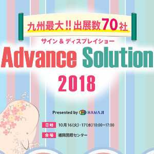 Advance Solution 2018